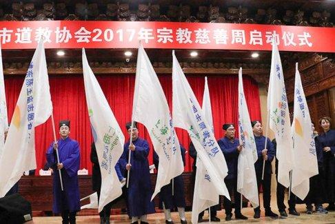 """上海市道教协会举行2017年""""宗教慈善周""""启动仪式"""