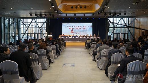陶弘景养生思想学术交流会在浙江温州举办