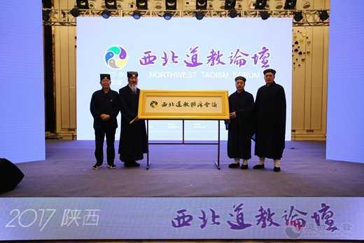2017•首届西北道教论坛开幕式在西安举办