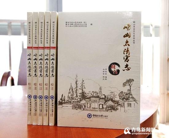 《〈崂山太清宫志〉校注》出版