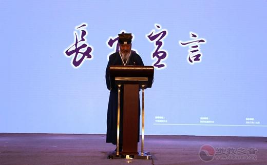 2017·西北道教论坛正式发布《长安宣言》