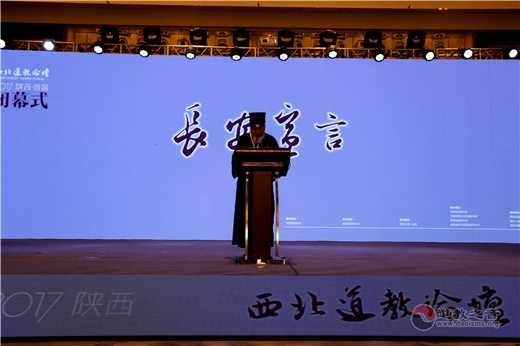 2017·首届西北道教论坛在西安圆满闭幕