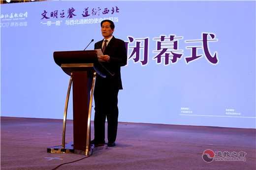 陕西省宗教局局长张宁岗在首届西北道教论坛闭幕会上的讲话