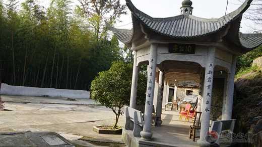 浙江省温州市永嘉县福泉观