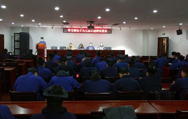 中国道教学院举行学习领会十九大报告精神宣讲会