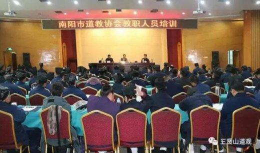 南阳市道协会举办《宗教事务条例》培训班开班及学习十九大会议精神会议