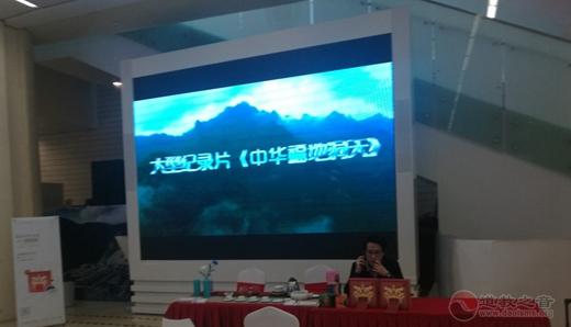 """道家大型纪录片《中华福地洞天》亮相""""2017中国(广州)国际纪录片节"""""""