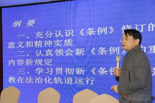 湘潭市道协举办学习十九大精神暨新《宗教事务条例》以及备案教职人员发证学习班