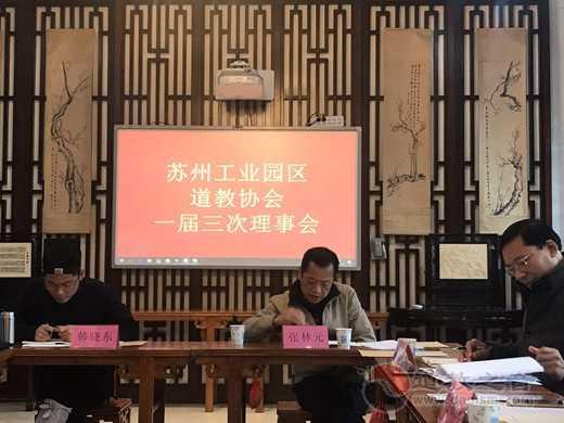 苏州工业园区道教