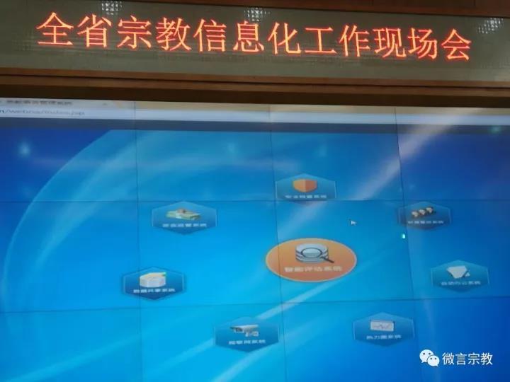 浙江宗教信息化工作现场会在温州召开