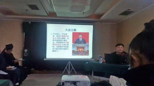 保定市道协召开学习党的十九大精神暨2017年理事(扩大)会议