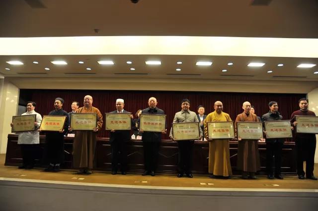 2017年度吉林省宗教界公益慈善表彰活动在长春举行