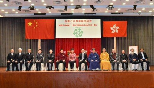 六宗教庆祝香港回归20周年暨领袖座谈