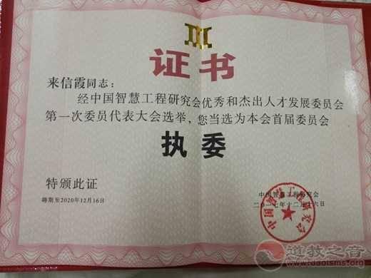 祝贺:来信霞道长当选《中国智慧工程研究会优秀和杰出人才发展委员会》执委