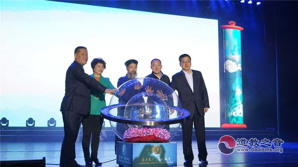 第二届中国道教文化艺术周在西安举行