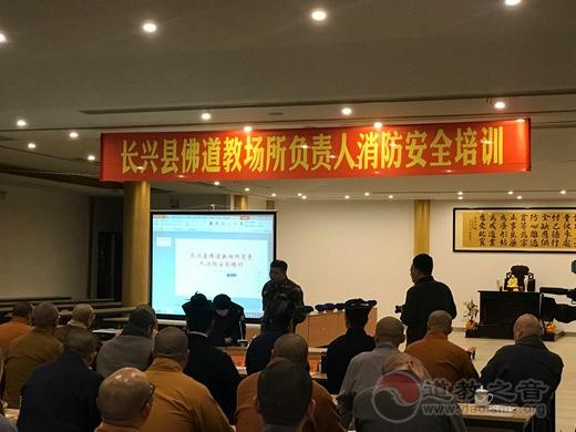湖州市长兴县开展佛道教场所负责人消防安全培训