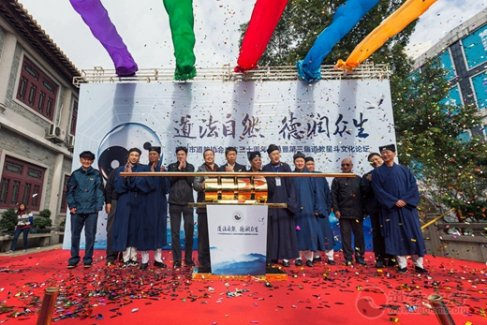 广州市道教协会成