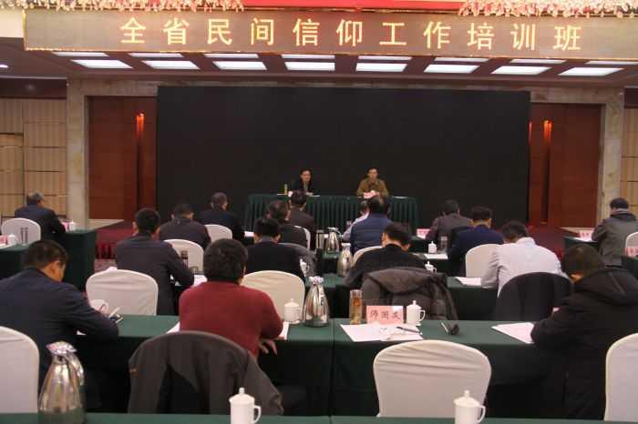 山东省宗教局举办全省民间信仰工作培训班