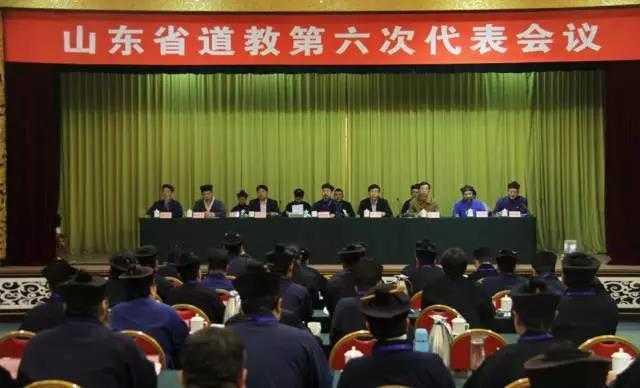 山东省道教第六次代表会议召开