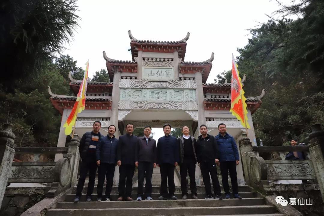 上饶市委常委、组织部部长黄玉剑一行到葛仙山调研