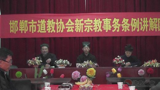 邯郸市道教协会到邯郸市各开放场所宣讲党的十九大精神暨摸底排查