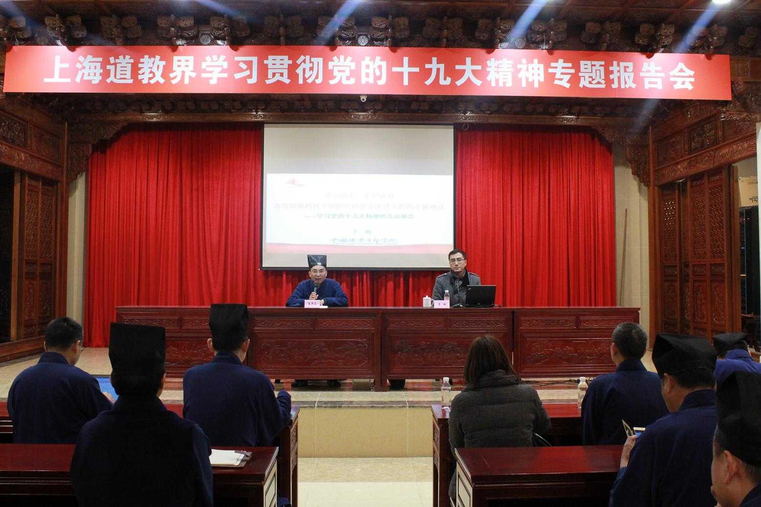 上海市道教界举行学习贯彻党的十九大精神专题报告会