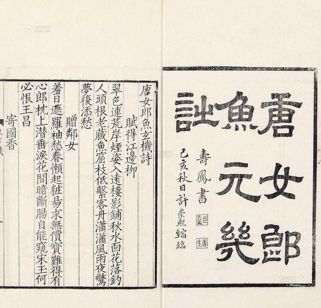 唐代女冠诗人,个个跌宕一生