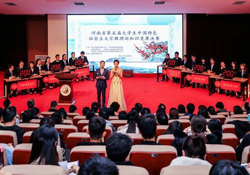 河南省第五届大学生中国特色社会主义宗教理论知识竞赛圆满落幕