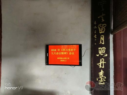 安徽省蚌埠市涂山禹王宫开展《学习十九大精神》会议
