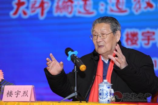 楼宇烈教授被聘请为茅山书院名誉院长并进行专题讲座