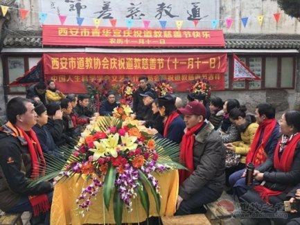 国内外道教界举办丁酉年道教慈善节活动