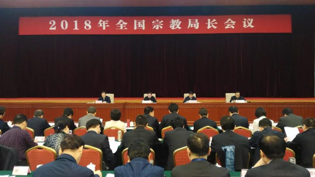 2018年全国宗教局长会议在北京召开!