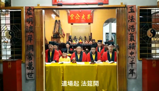 马来西亚玉虚宫姜太公堂全真正韵《大救苦引》