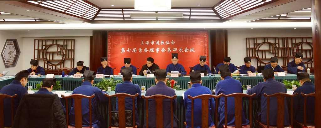 上海市道教协会召开第七届常务理事第四次会议