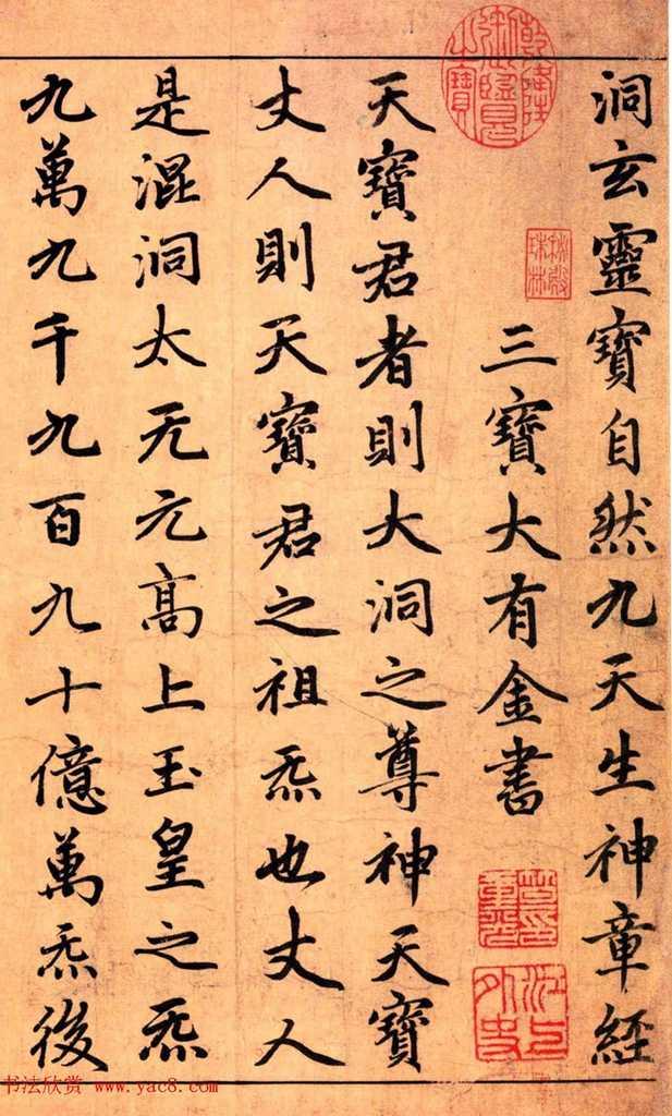 趙孟頫楷書長篇巨制《洞玄靈寶自然九天生神章經》