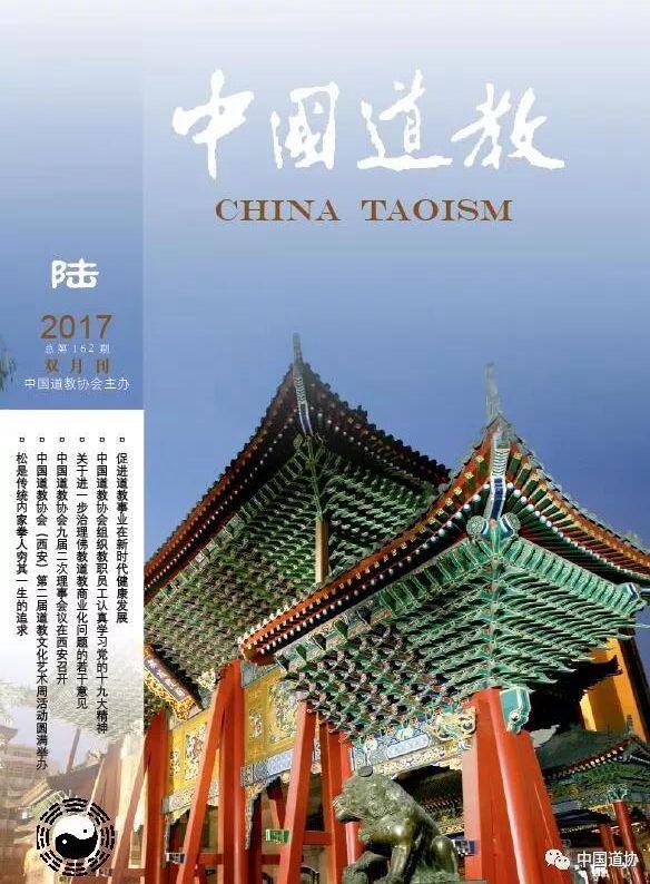 《中国道教》2017年第六期目录