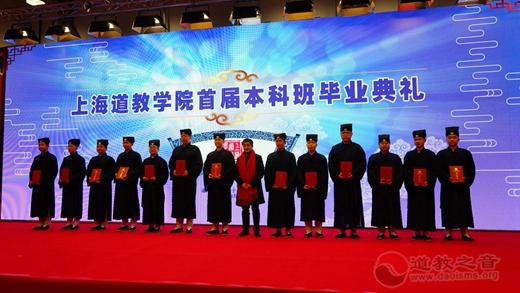 上海道教学院首届本科班毕业典礼举行
