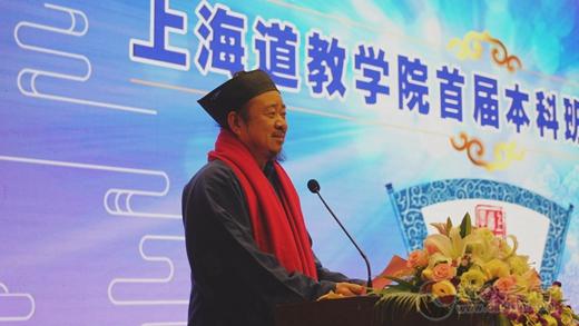 黄信阳道长在上海道教学院首届本科生毕业典礼上的致辞