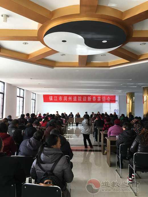 镇江市润州道院举行2018年迎新春茶话会