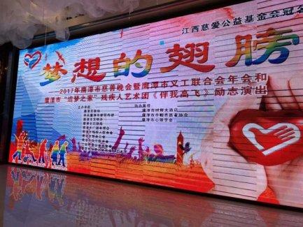 江西慈爱公益基金会亮相鹰潭市慈善晚会
