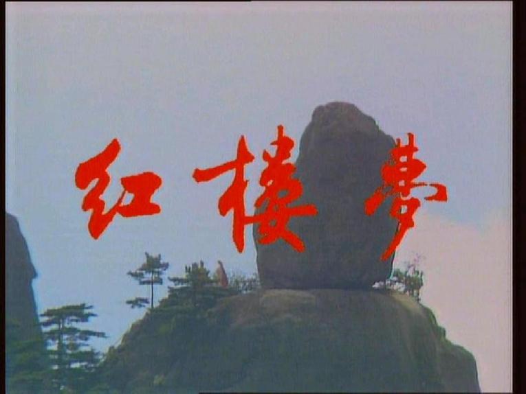 一炁真元化阴阳 解读《红楼梦》中修道人
