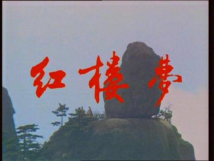 """洗尽铅华 证悟玄妙""""红楼""""故事乃是一场红尘洗练"""