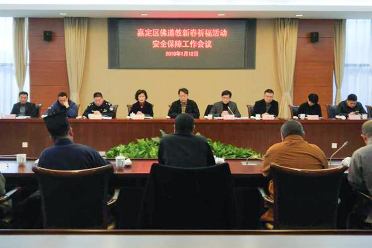 上海市嘉定区召开佛道教新春祈福活动安全保障工作会议