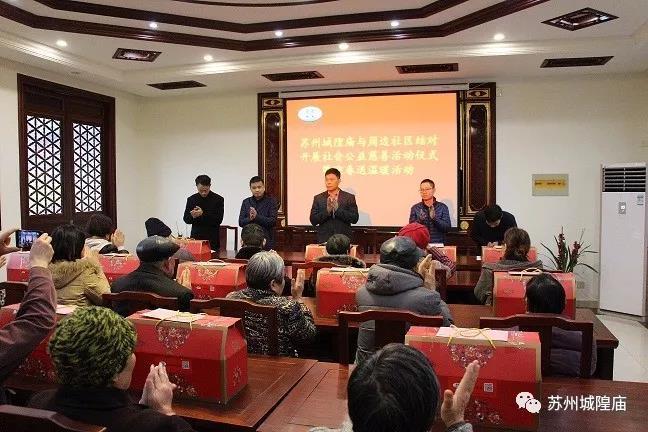 苏州城隍庙举行了社会公益慈善活动仪式暨迎春送温暖活动