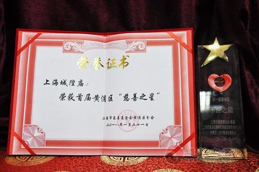 """上海城隍庙荣获首届黄浦区""""慈善之星""""称号"""