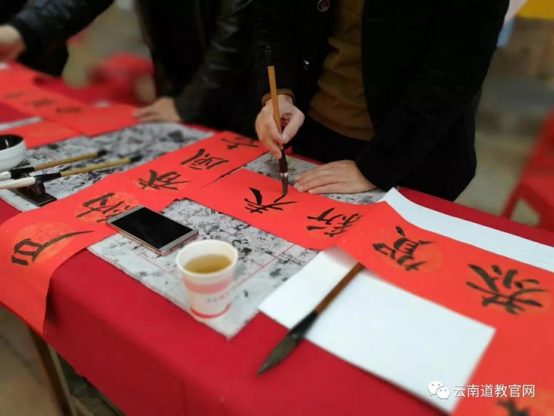 云南省道协龙泉观举办2018年迎新春送福送春联活动