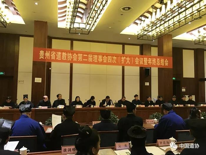 贵州省道教协会第二届理事会第四次(扩大)会议暨年终总结会召开