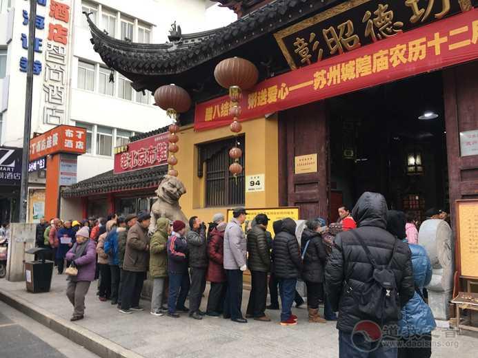 苏州城隍庙于农历十二月初八举办了施腊八粥极速3d