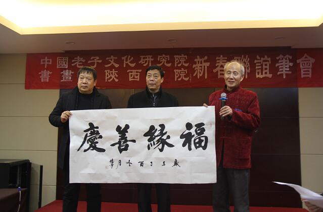 中国老子文化研究院书画院陕西分院新春联谊笔会成功举行