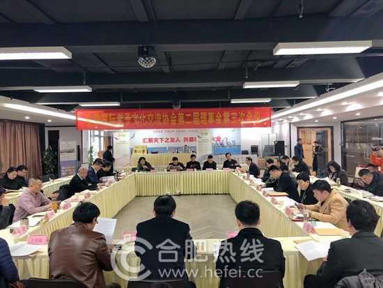 安徽国际老子文化交流协会第二届理事会第三次会议圆满召开